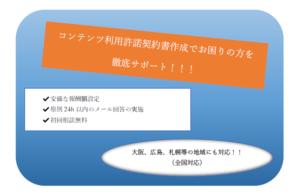 コンテンツ利用許諾契約書作成@新宿